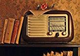 باشگاه خبرنگاران - جدول پخش برنامههای رادیویی مرکز اردبیل جمعه ۳۰ فروردین ماه