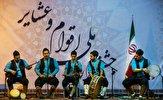 باشگاه خبرنگاران - برگزاری جشنواره ایلبانگ در شهرستان بدره