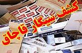 باشگاه خبرنگاران - کشف ۶۳ هزار نخ سیگار قاچاق در اصفهان