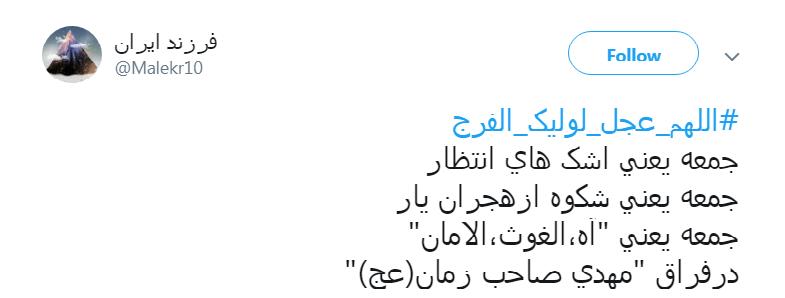 در آستانه نیمه شعبان کاربران از چشم انتظاریشان برای ظهور نوشتند//////////////12 شب