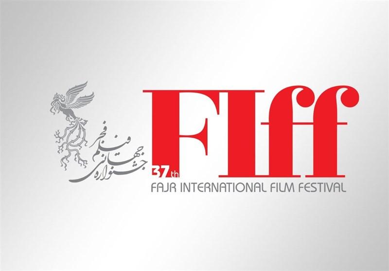 برنامههای سومین روز سی و هفتمین جشنواره جهانی فجر