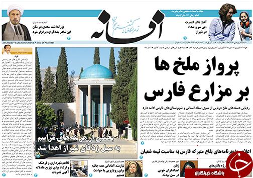 تصاویر صفحه نخست روزنامههای استان فارس ۳۰ فروردین ماه سال ۱۳۹۸