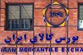 باشگاه خبرنگاران -عرضه ۳۱ هزار تن قیر در بورس کالا/ ۲۱۸ تن شیرخشک آماده فروش در بازار فرعی