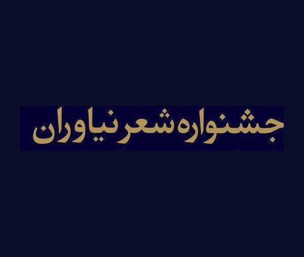 باشگاه خبرنگاران -پنجمین جشنواره شعر نیاوران برگزار میشود
