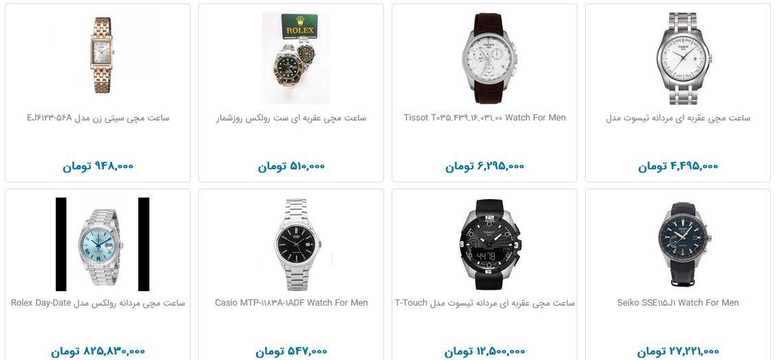 قیمت انواع ساعت مچی آنالوگ