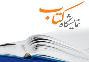 ضرورت رعایت اصول ایمنی برای مقابله با بارندگیها در نمایشگاه کتاب تهران