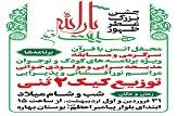 باشگاه خبرنگاران -هیئت ثارالله قم جشن بزرگ عطر ظهور را برگزار می کند