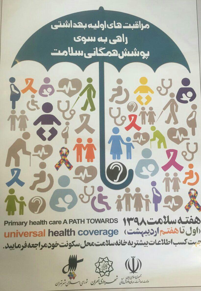 افتتاح گذر سلامت در بوستان ولیعصر(عج)