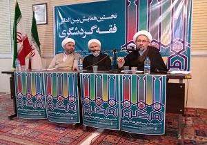 برگزاری نخستین همایش بین المللی فقه گردشگری در تبریز