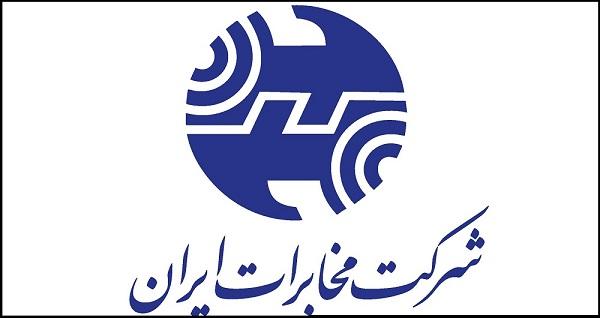 دریافت مطالبات شرکت مخابرات از مناطق سیلزده در حوزه تلفن ثابت، همراه و دیتا به تعویق افتاد