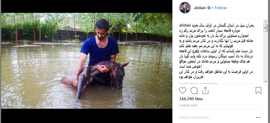 پست اینستاگرام علی دایی درباره سیل استان گلستان