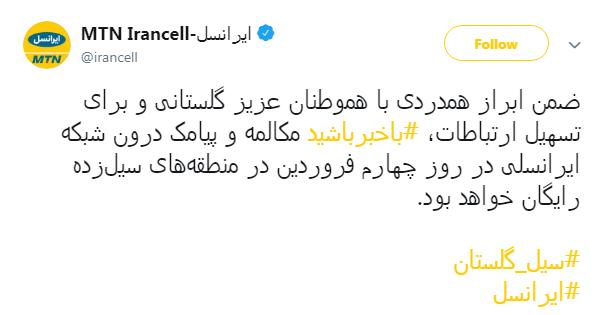مکالمه و پیامک ایرانسل در مناطق سیل زده رایگان شد