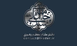 کمک به سیل زدگان از طریق پایگاه اطلاع رسانی دفتر مقام معظم رهبری