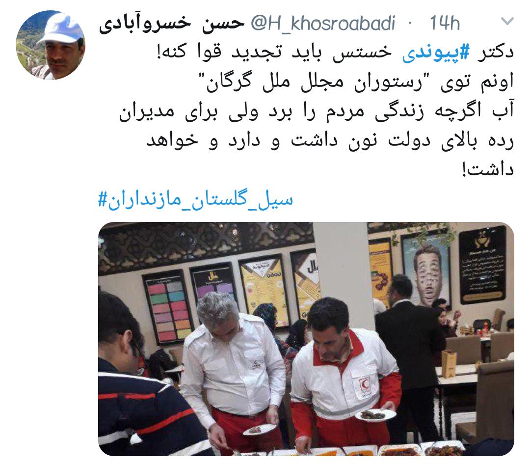 واکنش کاربران به عکس حاشیه ساز رییس هلال احمر در رستوران لاکچری گرگان +تصاویر