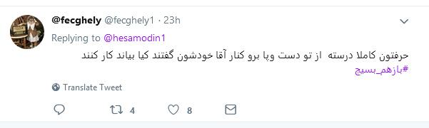 واکنش تند کاربران به توییت حسامالدین آشنا +تصاویر
