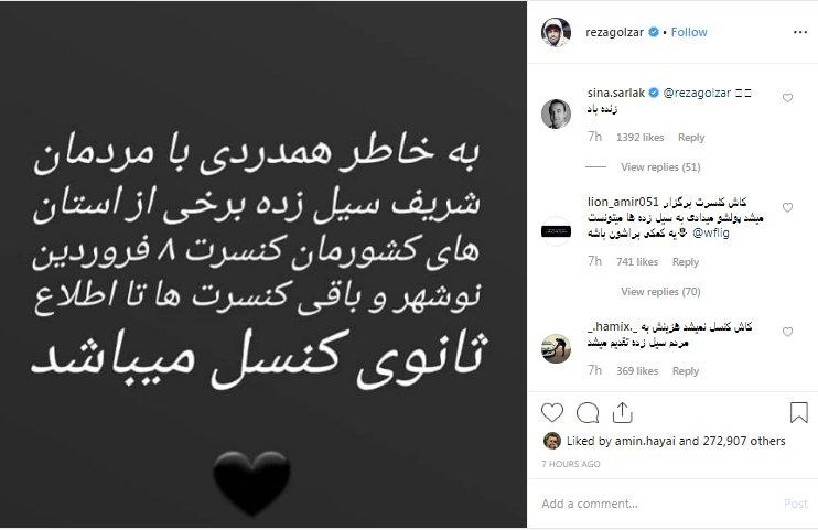 اختصاص درآمد کنسرت چابهار رضا صادقی به سیلزدگان/کنسرت محمدرضا گلزار به دلیل سیل لغو شد