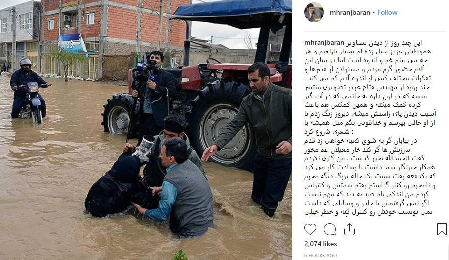 روایتی خواندنی از زمین خوردن یک عکاس در مناطق سیل زده و برخورد پرویز فتاح با آن +تصویر