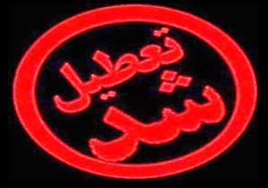 تعطیلی مراکز بین راهی در فارس