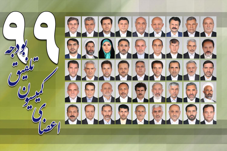 اعضای هیئت رئیسه کمیسیون تلفیق بودجه ۹۹ تعیین شدند/ تاجگردون رئیس شد