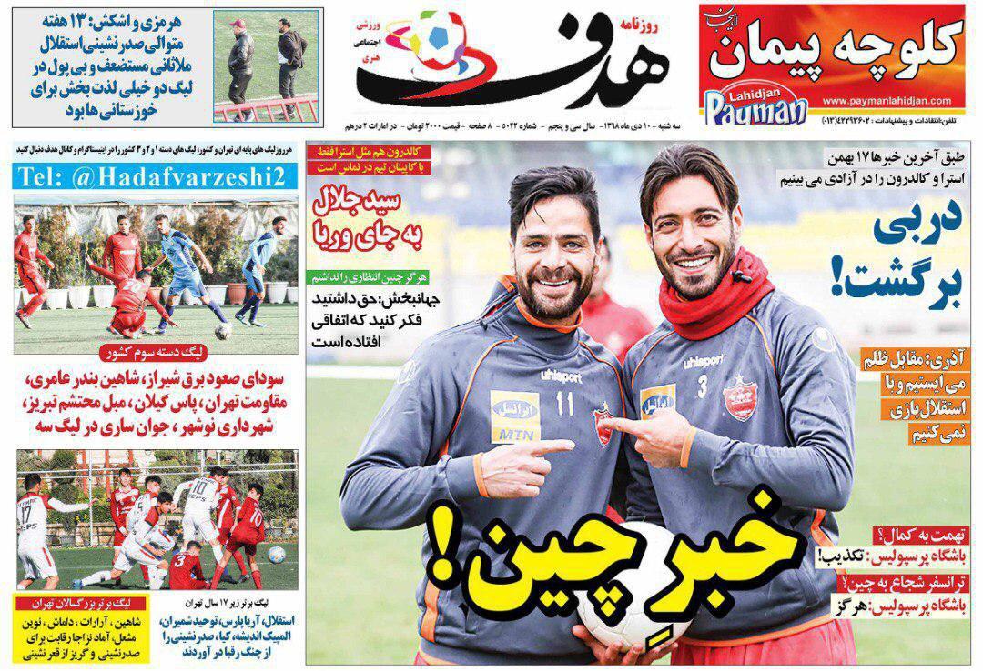 روزنامههای ورزشی دهم دی