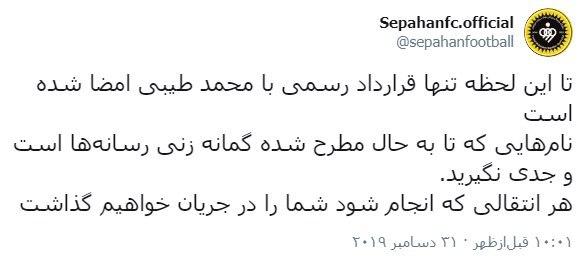 بیانیه سپاهان درباره شایعات نقل و انتقالاتی