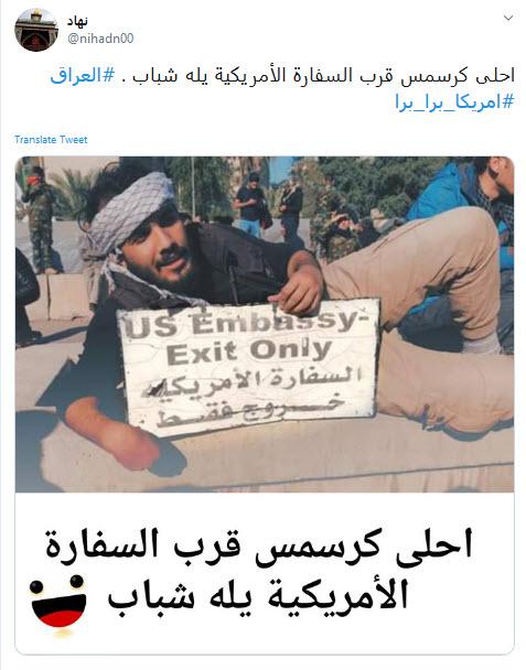 تسخیر سفارت آمریکا در عراق