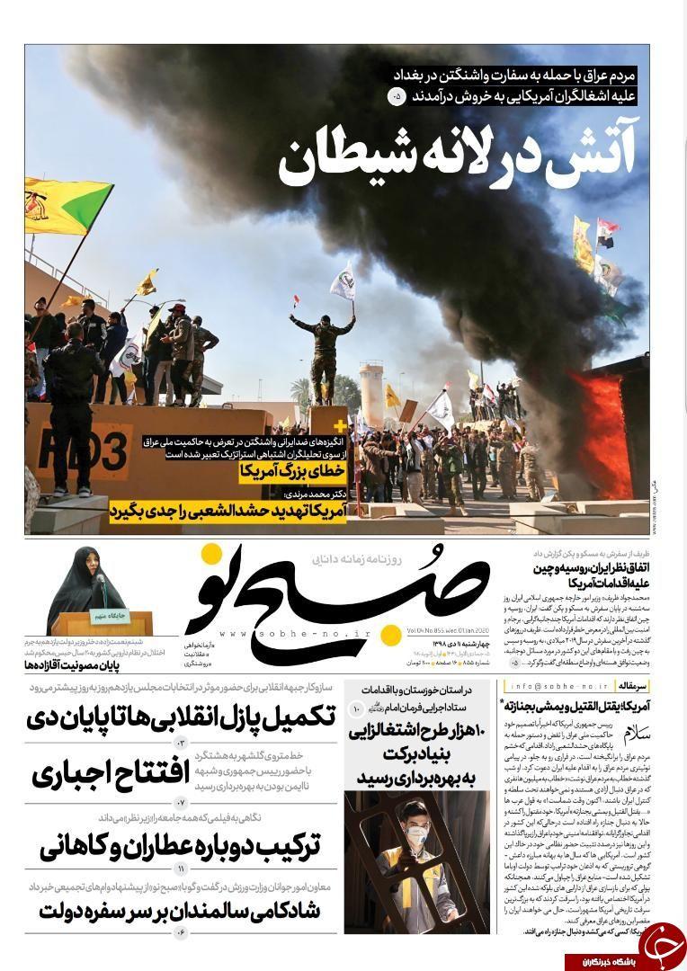 20 سال زندان درمانی/ لانه شیطان در آتش خشم عراق/