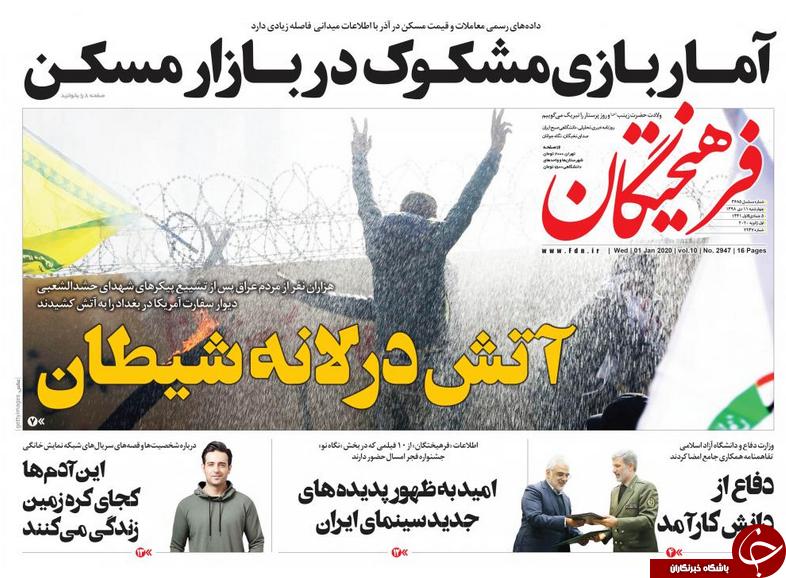 ۲۰ سال زندان درمانی/ لانه شیطان در آتش خشم عراق/ پایان مصونیت آقازاده ها/ داد پرستاران از نظام سلامت