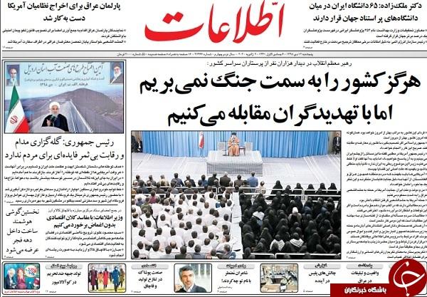 روزنامههای سیاسی 12 دی 98