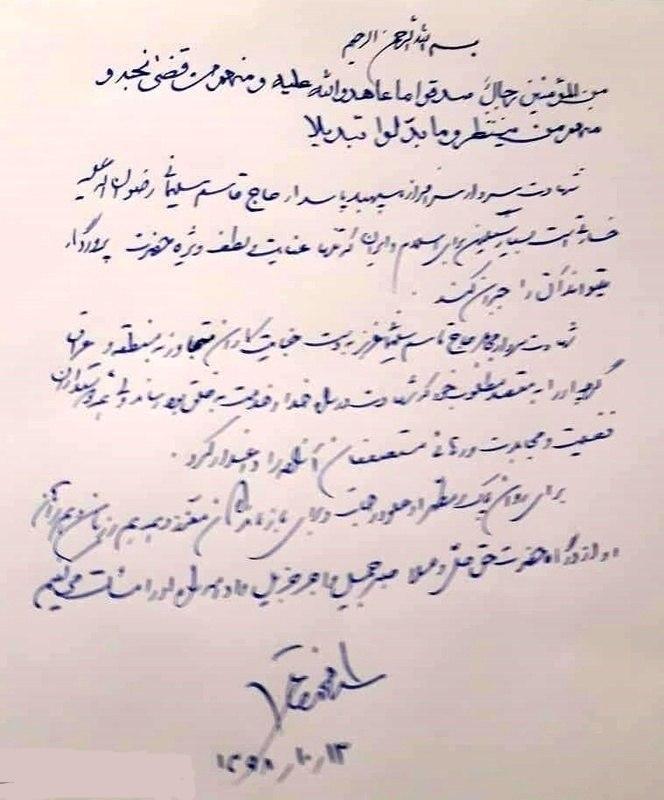 رئیس دولت اصلاحات شهادت سپهبد سلیمانی را تبریک و تسلیت گفت