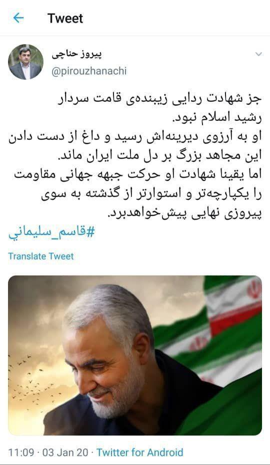 واکنش شهردار تهران به خبر شهادت سردار سلیمانی