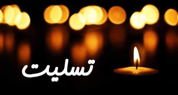 پیام تسلیت رئیس دانشگاه شهید بهشتی در پی شهادت سردار حاج قاسم سلیمانی