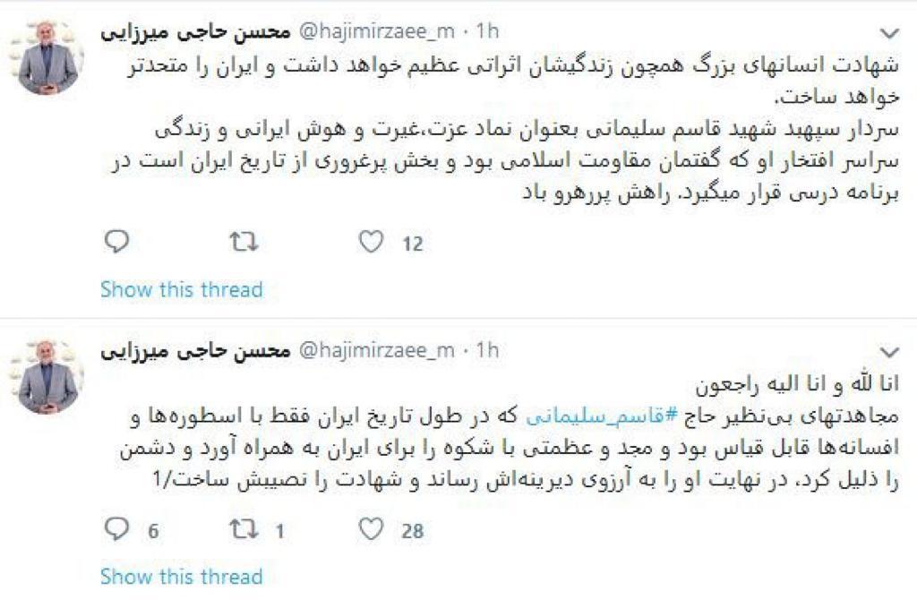 ورود زندگی پُرافتخار سردار سلیمانی به برنامه درسی دانشآموزان