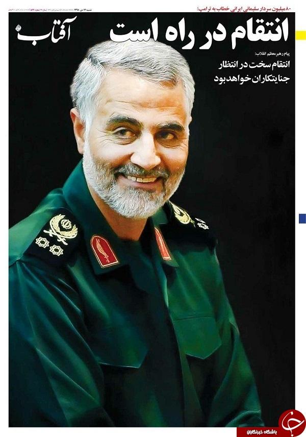 انتقام سخت در راه است/ ایران مُلک سلیمانیها/ فرمان فرار آمریکا از عراق/