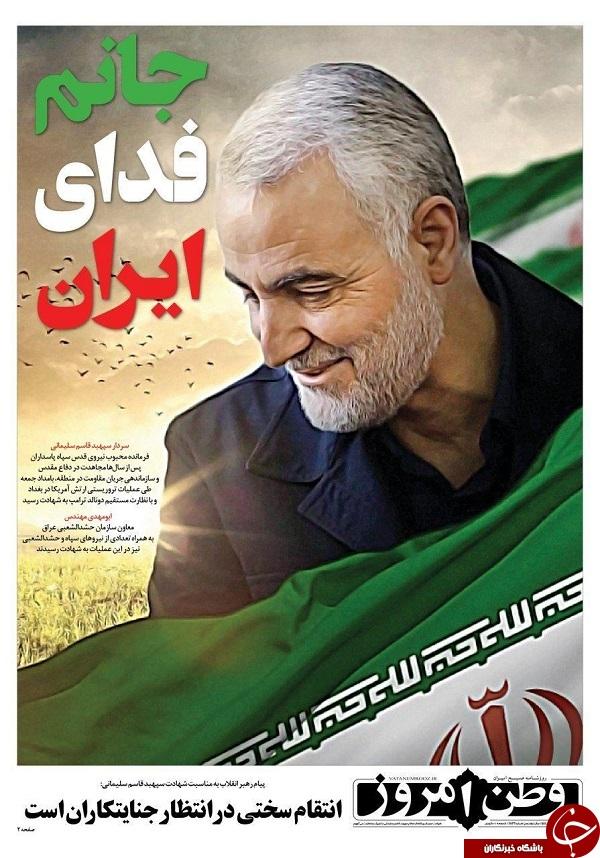انتقام سخت در راه است/ ایران مُلک سلیمانیها/ فرمان فرار آمریکا از عراق/ به نام خدای قاصم