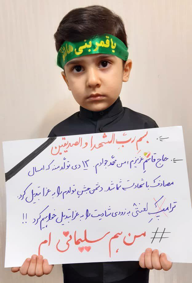 دلنوشته کودک خردسال به شهادت سردار سلیمانی + عکس