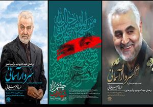 سردار سلیمانی امتداد خط مقاومت، بخش جدید جشنواره مطبوعات مازندران