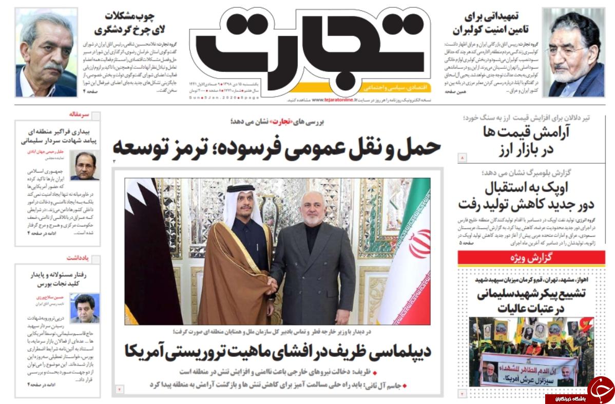 زیارت وداع/ وحشت واشنگتن از انتقام سخت ایران/ آرامش قیمت ها در بازار ارز/ آزادی بیان به سبک غربی