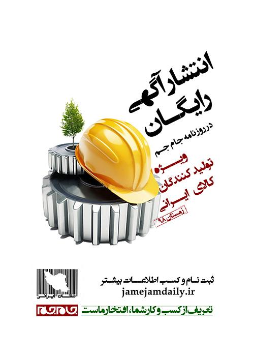 تبلیغ کالای ایرانی در روزنامه جام جم رایگان شد