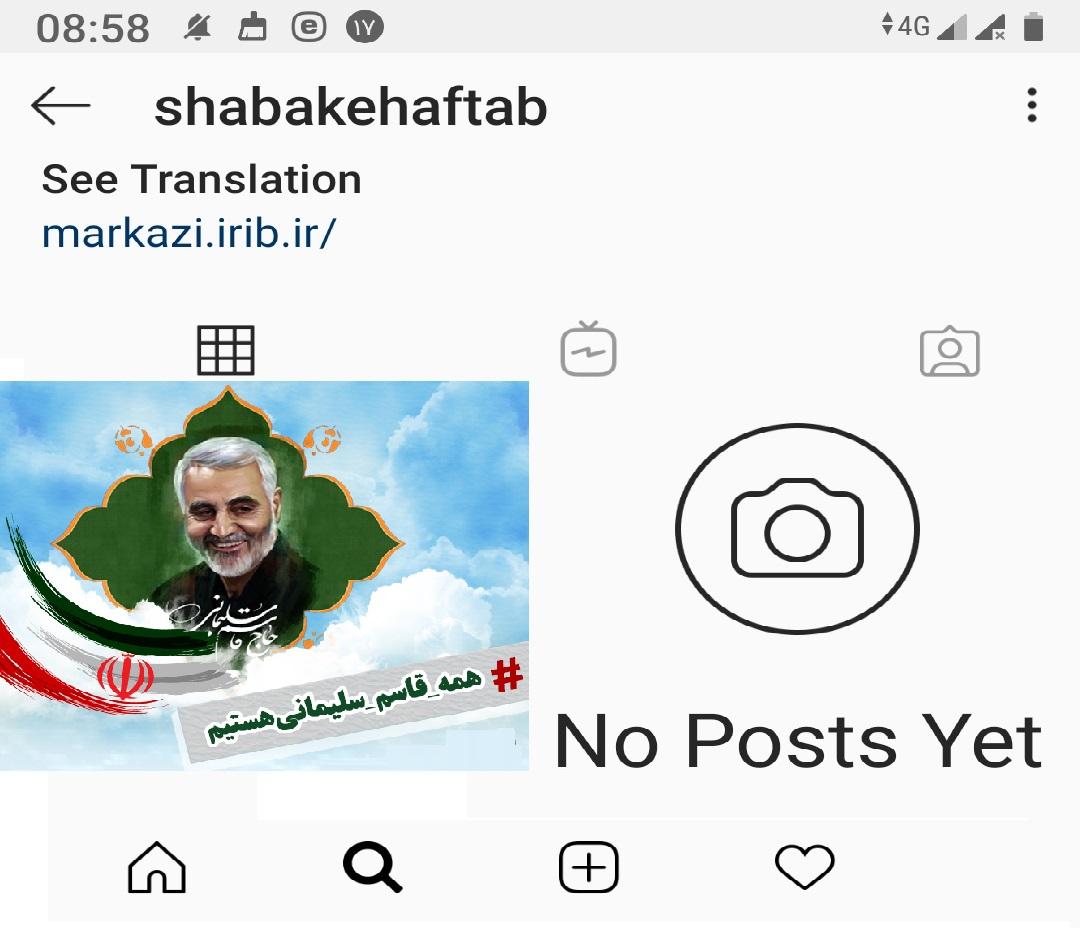 اینستاگرام در مخالفت با سردار سلیمانی صفحه رسمی صدا و سیما را از دسترس خارج کرد