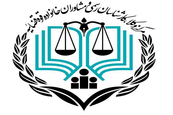 نتایج آزمون مشاوران خانواده مرکز وکلای قوه قضاییه اعلام شد+ اسامی قبول شدگان