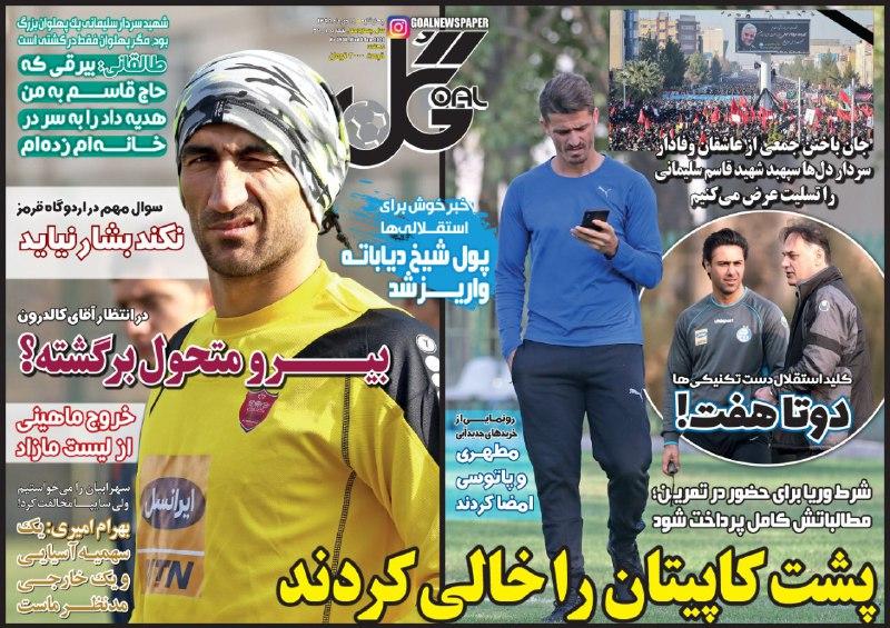 روزنامههای ورزشی هجدهم دی
