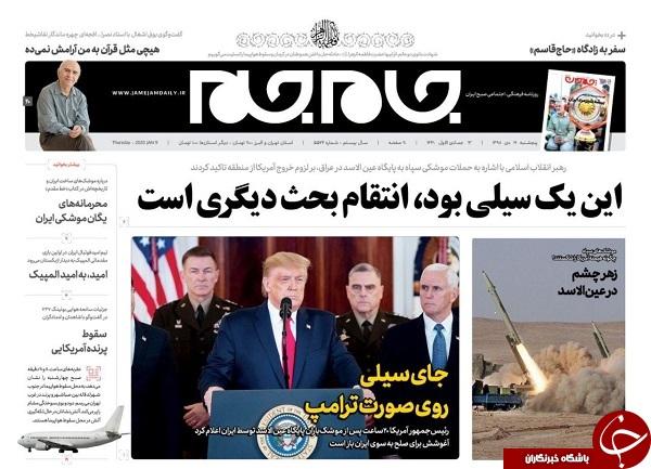 ضربه به چشم آمریکا / عقب نشینی ترامپ پس از سیلی سپاه / رسانههای دنیا مدهوش ایرانی مقتدر / نظم نوین در عصر سلیمانی