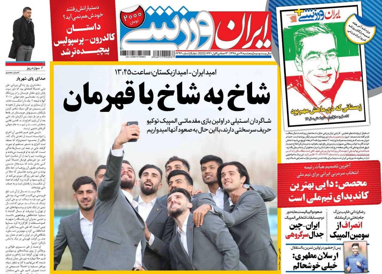 پرسپولیس در وضعیت هشدار/ غفوری جعبه سیاه استقلال/ علی دایی به تیم ملی نزدیک شد