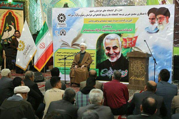 مزین شدن یک کتابخانه به نام سردار سلیمانی در مشهد