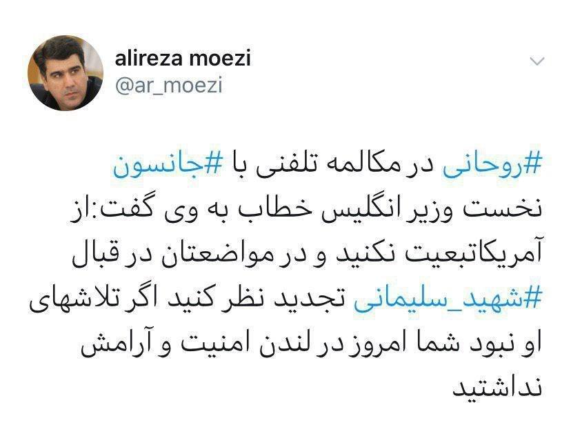 تماس تلفنی روحانی با نخست وزیر انگلیس در مورد تحولات اخیر و شهادت سپهبد سلیمانی