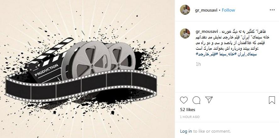 انتقاد تند تهیهکننده سینما به اکران فیلمهای خارجی در خانه سینما