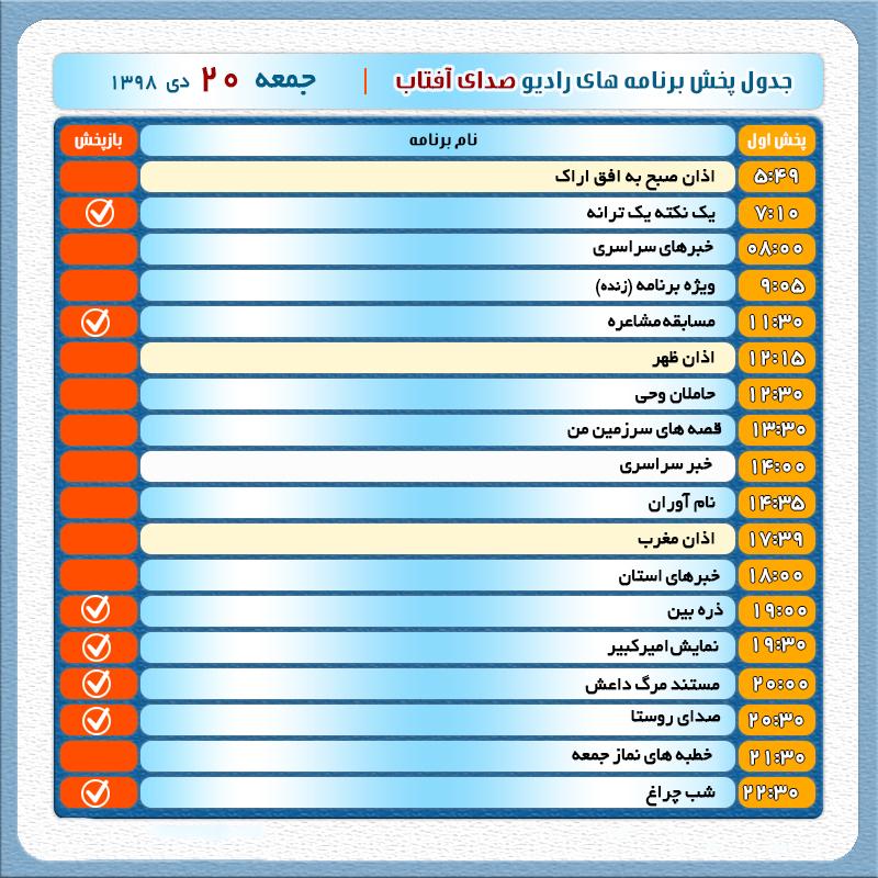 برنامههای صدای شبکه آفتاب در بیستم دیماه ۹۸