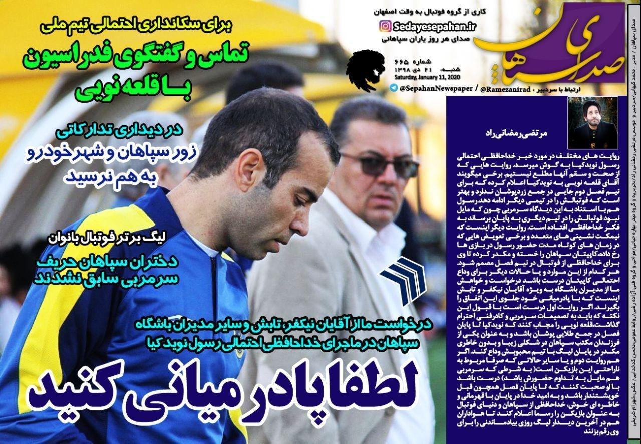 استقلالیها رکورددار استعفا/ کالدرون دبه کرد/ دایی به تیم ملی نزدیک شد