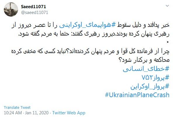 واکنش کاربران به خطای انسانی در سقوط هواپیمای اوکراینی